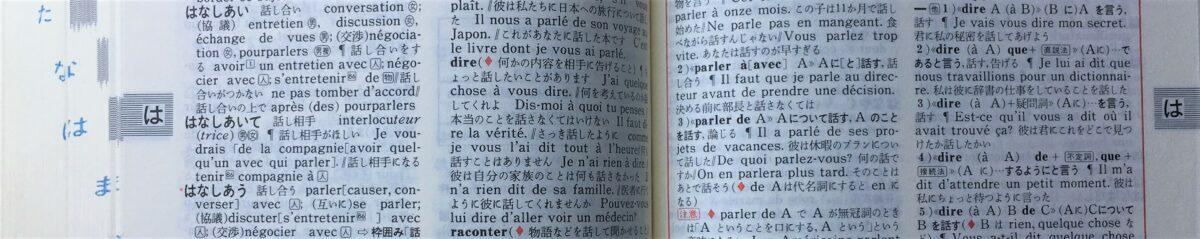 Les types de dictionnaires